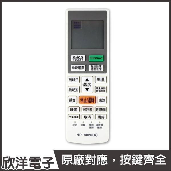 聖岡 國際冷氣遙控器 (NP-8026) 窗型/分離式/變頻/按鍵齊全/台灣設計