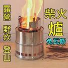 柴火爐 火箭爐 免瓦斯 (OS小舖)...