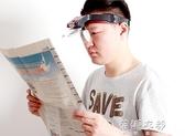 頭戴式放大鏡帶老年人閱讀看報刺繡維修手機鐘錶 歐韓流行館