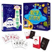 紙牌式數字防衛者桌上遊戲(1書18個遊戲+2副太空星球數字牌) 幼福 (購潮8)