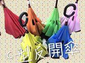 【C型反折傘】反開傘雨具 陽傘 遮陽傘 車用傘 防滴水傘 非雨衣【八八八】e網購