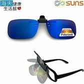【海夫】向日葵眼鏡 偏光夾片 防眩光 超輕/小版無框(藍水銀)