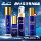 DR.CINK達特聖克 經典水潤保養典藏組【BG Shop】保濕慕斯+升級藍+保濕乳液+噴霧
