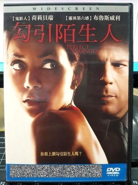 挖寶二手片-E50-003-正版DVD-電影【勾引陌生人】-荷莉貝瑞 布魯斯威利(直購價)