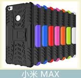 Xiaomi 小米 Max 輪胎紋殼 保護殼 全包 防摔 支架 防滑 耐撞 手機殼 保護套 軟硬殼