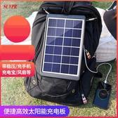 太陽能充電板戶外旅行光伏發電小板便捷防水USB手機快充帶穩壓器