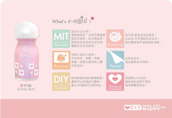 e-nail~(P768 / Little Girl)可剝式水指甲 / 環保健康水性指甲油