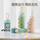 奶粉盒嬰兒便攜外出裝奶粉格米粉大容量寶寶分裝密封儲存盒【小橘子】