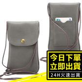 [24H 台灣現貨] 5.7寸 牛皮紋 斜跨 手機包 多功能 斜挎 包豎版 簡約款