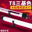 865紅龍金龍魚專用燈西龍T8潛水燈魚缸水族箱防水中照明燈 小山好物