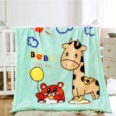 毯子 雙層加厚拉舍爾幼兒園兒童毛毯嬰兒蓋毯午睡小毯子新生兒抱毯禮盒 全館免運xw