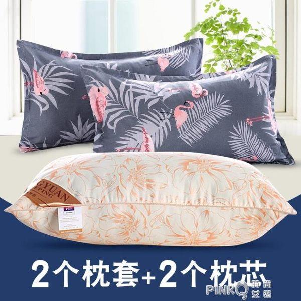 枕頭枕芯一對成人護頸椎枕單人雙人男女生宿舍一只裝整頭家用  【PINKQ】