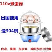 110v小家電煮蛋器自動斷電蒸蛋器美國加拿大台灣出國留學旅游用 時尚潮流