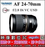 《映像數位》TAMRON 騰龍SP-24-70mm f/2.8 Di VC USD 變焦鏡  (A007)【平輸】***
