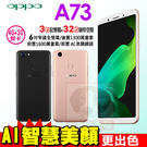 OPPO A73 贈空壓殼+32G記憶卡...