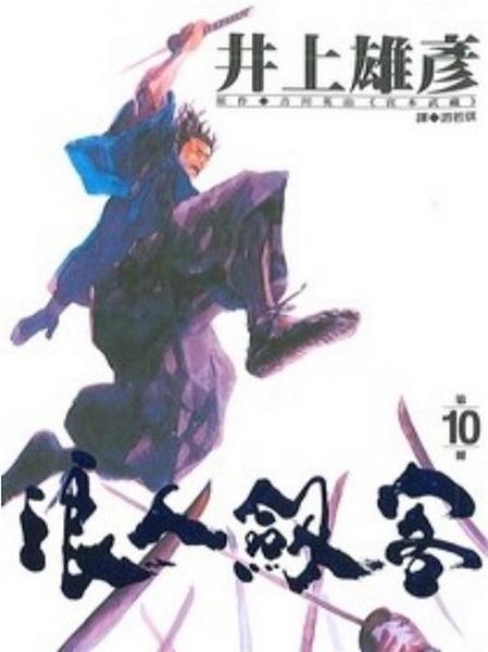(二手書)浪人劍客 10.