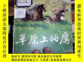 二手書博民逛書店連環畫罕見草原上的鷹 1975年一版一印【館藏書】Y18910