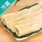 台灣健康養生桂竹筍1包(500g±15%/包)【愛買冷藏】