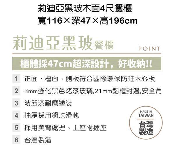 【森可家居】莉迪亞黑玻木面4尺餐櫃(不含石面) 7HY422-12