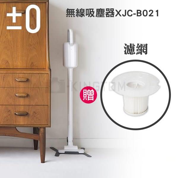 【贈濾網】±0 正負零 XJC-B021 吸塵器 24期無息 旋風 輕量 無線 充電式  群光公司貨-11/4止