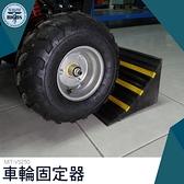 利器五金 車輛止滑器 陡坡 車輪斜坡墊 緩衝止滑器裝置 停車位軌道支墊 限位器 防撞 VS250