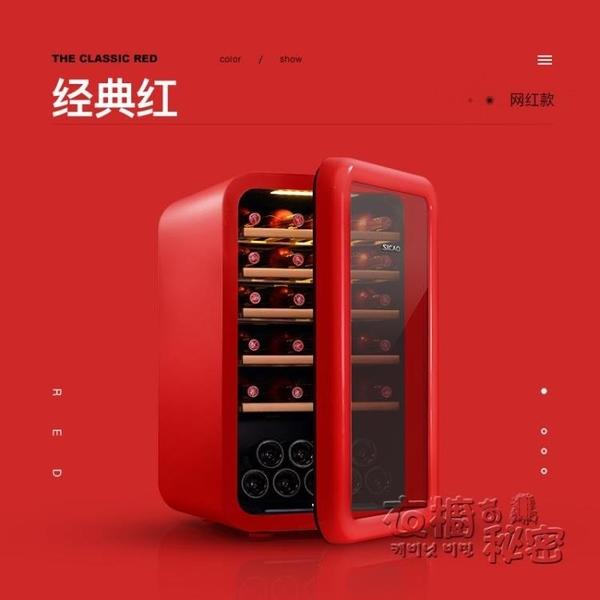Sicao/新朝JC-130A 紅酒櫃家用恒溫酒櫃冰箱酒櫃存酒冰吧客廳小型 雙十二全館免運