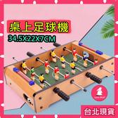 【過年足球機】 家用小型桌上足球機桌面足球檯迷你桌式足球男孩兒童玩具桌遊
