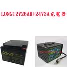 LONG12V26AH兩顆一組(含充電器)