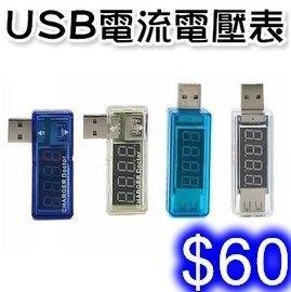 USB電流電壓檢測儀器 測試表 充電電壓電流數字顯示檢測表 容量檢測試儀表 手機充電測儀器【J87】