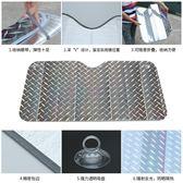 加厚汽車鐳射遮陽擋前檔檔風玻璃太陽防曬隔熱遮光車窗遮陽板通用 BBJH