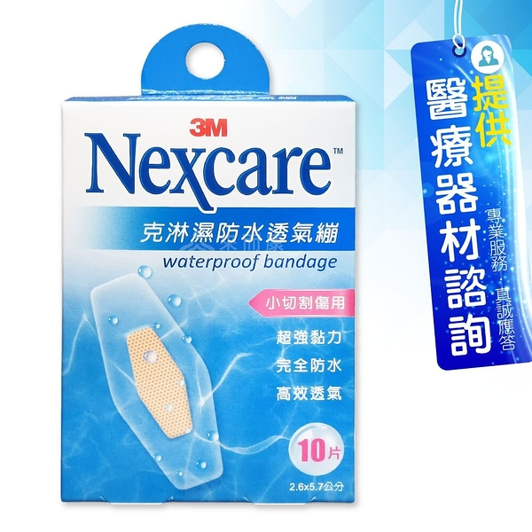 來而康 3M Nexcare 克淋濕防水透氣繃 (滅菌) 2.6x5.7 10入