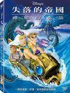 迪士尼動畫系列限期特賣 失落的帝國:神秘的水晶 DVD (音樂影片購)