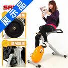 (展示品)國王寶座 飛輪式MAX磁控健身...