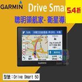 【尋寶趣】GARMIN 專業導航 衛星導航 聰明領航家 全方位駕駛警示 Drive Smart 50