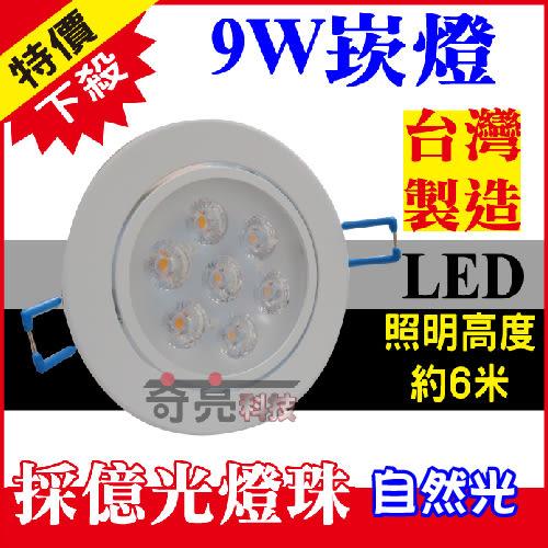 【台灣製造】 LED崁燈 9W 崁孔9cm9公分崁燈 投射燈 搖擺燈方向可調 採億光燈珠【奇亮科技】自然光