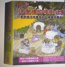 [COSCO代購] W132116 10層樓的樟樹公寓:幫助孩子培養良好人際關係繪本 (全套4冊)