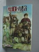 【書寶二手書T7/一般小說_HCG】魔王勇者5-在那山丘的彼方_END_橙乃