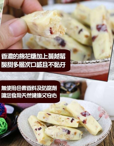 皇覺 手工蔓越莓牛軋糖(195g/入,共3入)x3盒