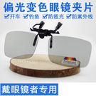 超輕變色偏光太陽眼鏡夾片 可上翻防紫外線...