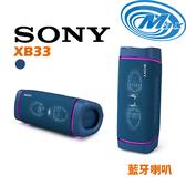 《麥士音響》【有現貨】SONY索尼 藍牙喇叭 XB33 4色
