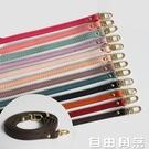 1厘米寬荔枝紋包帶配件肩帶斜跨帶包包背帶挎包帶斜背帶彩色  自由角落