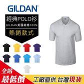 GILDAN 吉爾登 POLO衫 - 正品 美國棉 素色 中性 新款 情侶裝 團服 【熊大碗福利社】