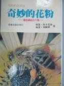 【書寶二手書T2/養生_JSN】奇妙的花粉-花粉的食療法_琳達林赫