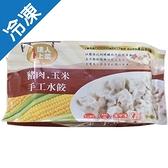 達人上菜豬肉玉米手工水餃770G/盒【愛買冷凍】