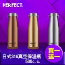 ↙買一送一↙日式316真空保溫杯/保溫瓶...
