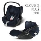 CYBEX CLOUD Q Plus 嬰兒提籃型安全座椅/安全汽座/可平躺 深藍