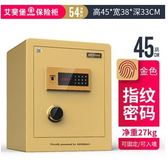 保險箱 艾斐堡保險櫃家用小型 床頭 指紋密碼60cm高45cm保險箱衣櫃防盜 快速出貨