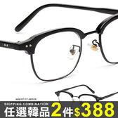 任選2件388平光眼鏡歐美街拍辦粗框框架裝飾平光眼鏡【09J0031】