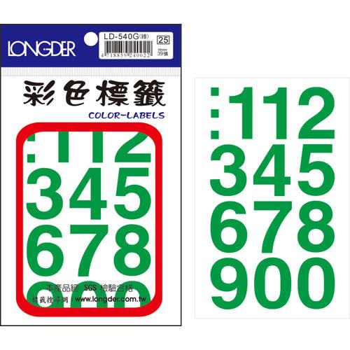 【龍德 LONGDER】LD-540-G 綠色數字標籤 30mm/39P(20包/盒)