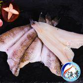 【漁季】南極鮮凍冰魚*1片(500g±10%)
